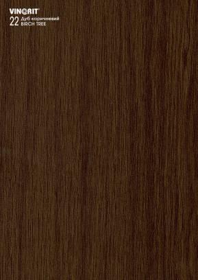 Дуб коричневий BIRCH TREE