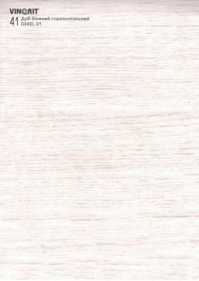Дуб білий горизонтал. DEKEL 01